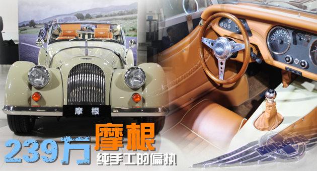 车展实拍摩根Roadster 纯手工打造现代车