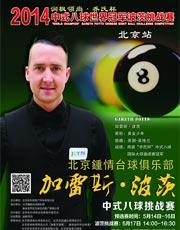 中式8球海报