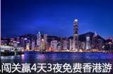 闯关赢香港免费游