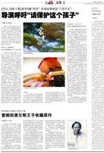 新闻晨报:舌尖2遭吐槽