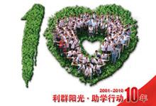 2010利群阳光助学行动