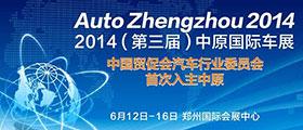 2014中原国际车展