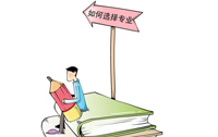 高考志愿填报,热门专业,2014年高考,高考热门专业