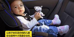 生死时速! 谨记儿童乘车安全的注意事项