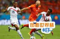 图看世界杯6日