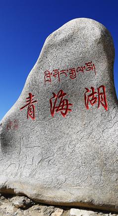 碧波荡漾广袤辽阔的青海湖