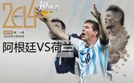 阿根廷VS荷兰
