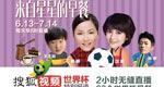 瞿颖王大治看世界杯