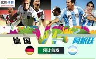 德国VS阿根廷交战史