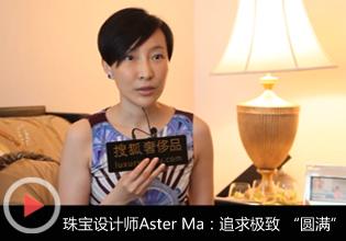 专访珠宝设计师马兰