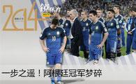 阿根廷噩梦重演