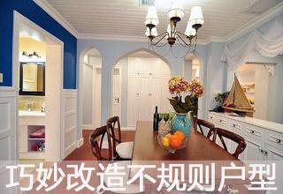 不规则户型奇妙大变身 巧妙改造的多彩住宅