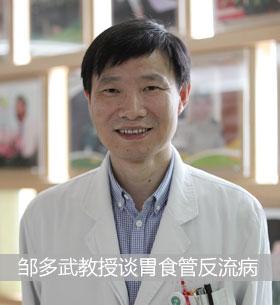 邹多武教授谈胃食管反流病治疗