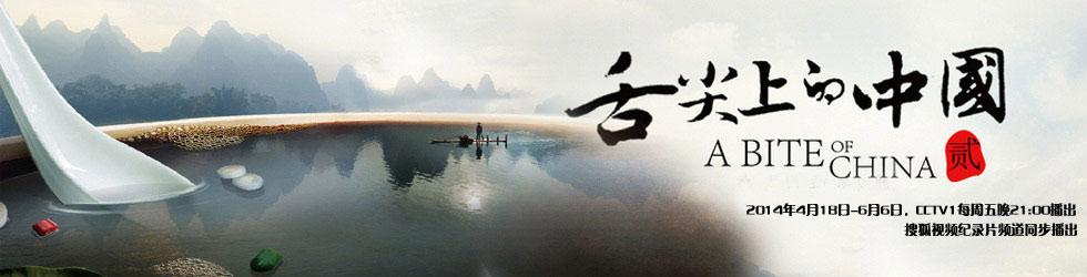 舌尖上的中国第二季纪录片,舌尖上的中国第二季,舌尖上的中国第二季全集,舌尖上的中国第二季在线,舌尖上的中国第二季在线观看,舌尖上的中国第二季下载,舌尖上的中国第二季剧情,舌尖上的中国