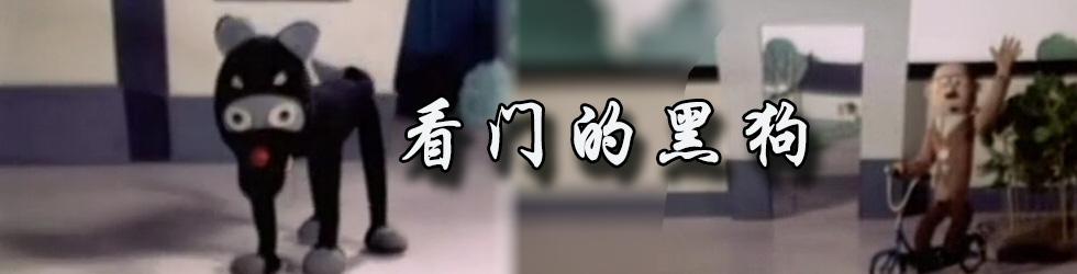 看门的黑狗-看门的黑狗全集(1-1全)-动画片 - 搜狐视频