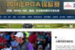 2014年美国PGA锦标赛