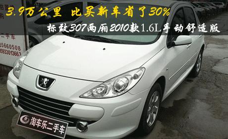 标致307两厢2010款1.6l手动舒适版