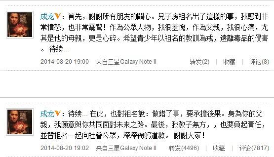 成龙微博致歉:教子无方 林凤娇心碎
