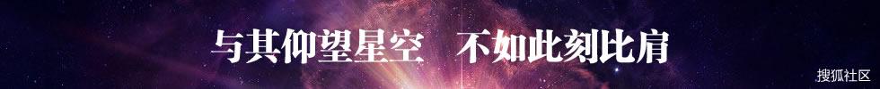 搜狐社区广告