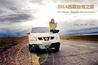 自驾 西藏