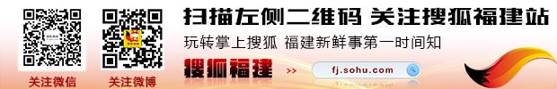搜狐福建站微信订阅号