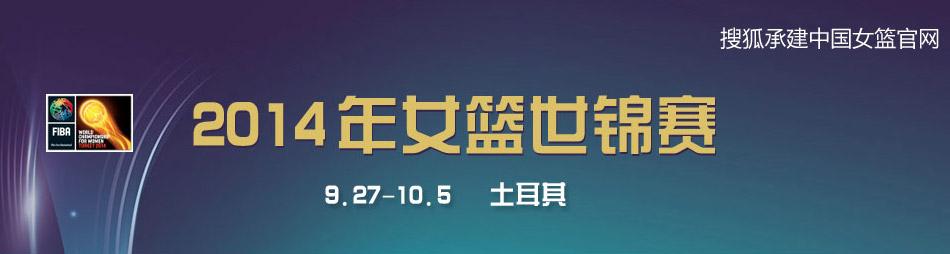 中国女篮,女篮官网,女篮,女篮世锦赛