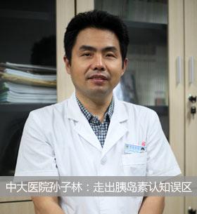 中大医院孙子林:走出胰岛素的认知误区