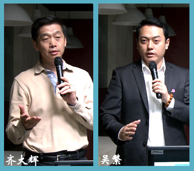 齐大辉 吴繁 搜狐职场一言堂 搜狐教育