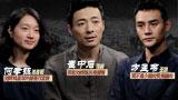 祖峰称和刘烨演的是爱情 王凯不是鲜肉是腊肉