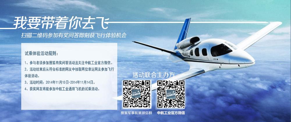 2014年珠海航展中航工业-搜狐军事频道