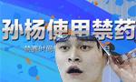 孙杨换教练风波