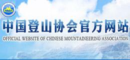 中国登山协会官方网站