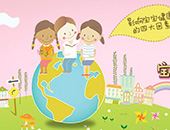 国际儿童日特别策划