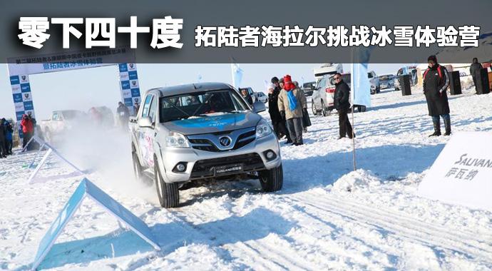 零下四十度 拓陆者海拉尔挑战冰雪体验营