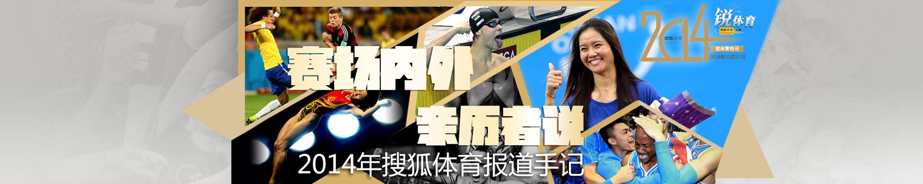 锐体育,搜狐体育记者手记