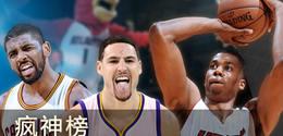 最篮点:NBA疯神榜