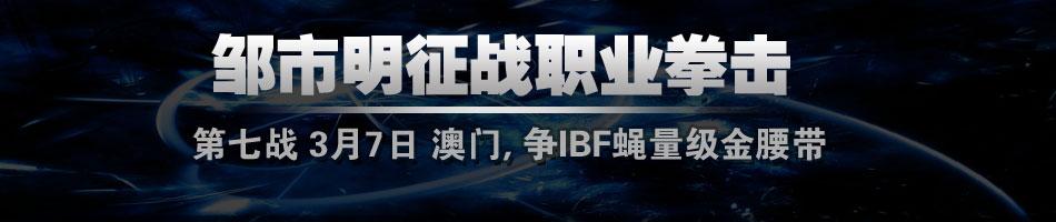 邹市明,职业拳击,邹市明转型职业拳击,拳击,中国拳击,WBO,WBC,WBA,阿鲁姆