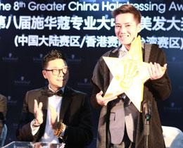 第八届施华蔻专业美发大奖赛GCHA颁奖礼