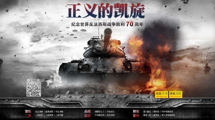 今年5月9日,中方军队派出70名仪仗队官兵参加红场阅兵,中国海军编队将首次与俄海军黑海舰队在黑海海域举行联演;中俄海军还将在9月3日世界反法西斯战争暨中国抗日战争胜利70周年纪念日前,在日本海举行大规模海军协同演习。