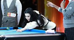 范冰冰参加节目展示台球技艺