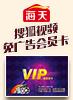 搜狐视频去广告会员(30天)