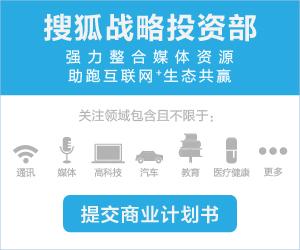 搜狐战略投资部