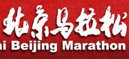 北京马拉松官网