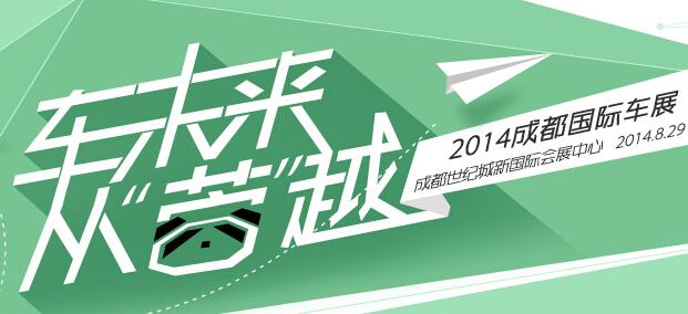 2014成都车展
