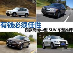 有钱任性 四款中型豪华SUV推荐