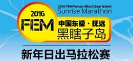 新年日出马拉松赛官网