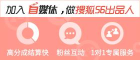 欢迎加入搜狐视频自媒体!
