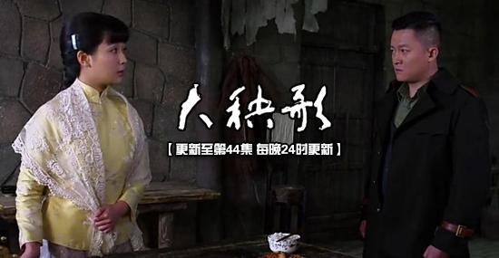 大秧歌   吴若云吃醋质问海猫