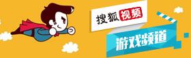 搜狐视频游戏频道
