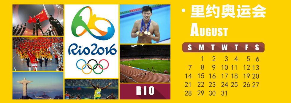 8月,奥运会